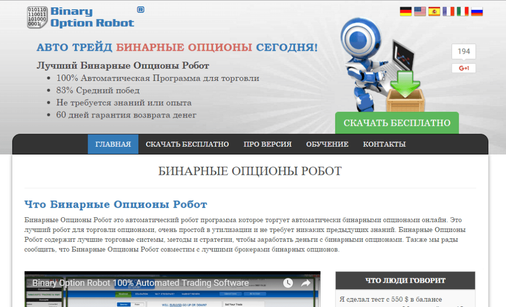Бинарный робот Binary Option Robot