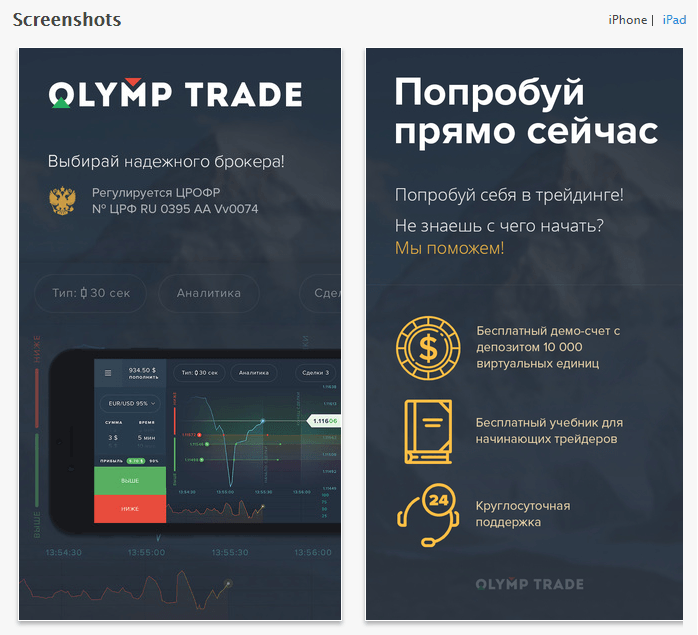 IOS OlympTrade