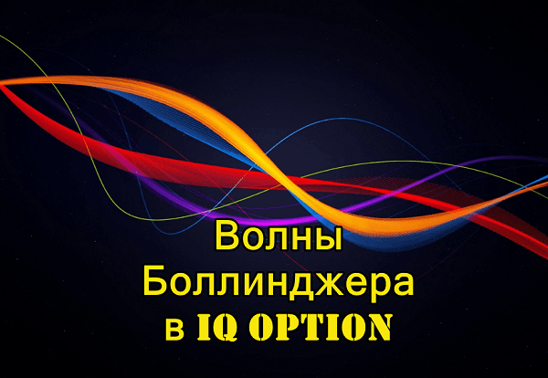 bollindjer iq option