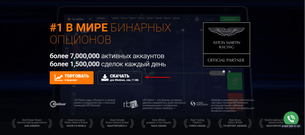 Главная IQ Option