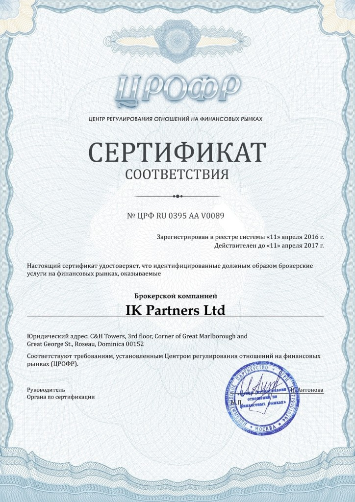Сертификат ЦРОФР для ik_partners_ltd