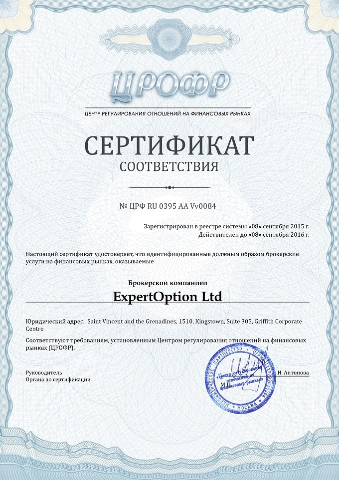сертификат expertoption