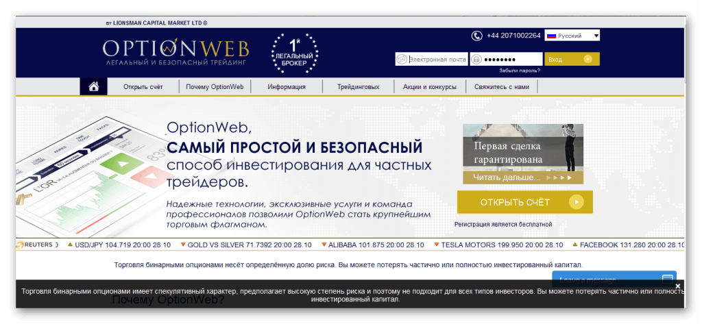 Главная OptionWeb